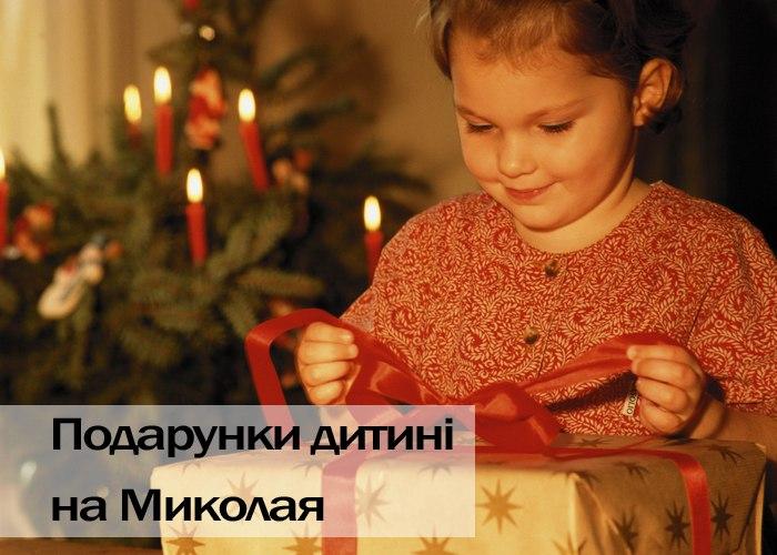 Подарунки дитині на Миколая