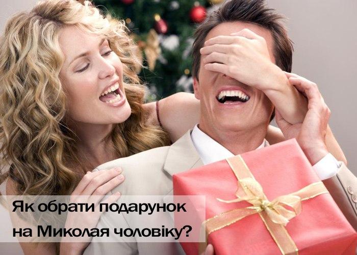 Як обрати подарунок на Миколая чоловіку?