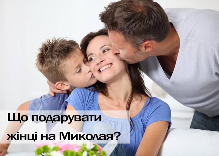 Що подарувати жінці на Миколая?